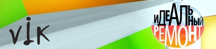 Выпуски идеальный ремонт на первом канале с тканями от Vik